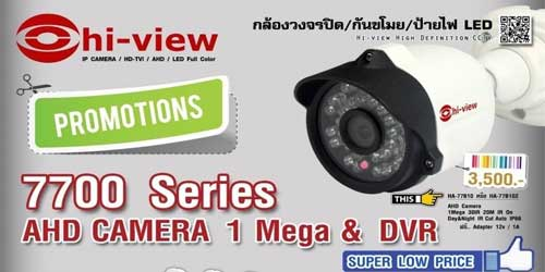 promotion hiview