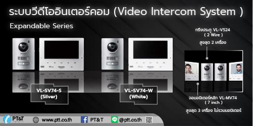 VL-SV74 ระบบวีดีโออินเตอร์คอม Standard
