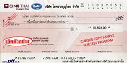 โปรแกรมพิมพ์เช็ค : ตัวอย่างเช็ค ธนาคารซีไอเอ็มบีไทย