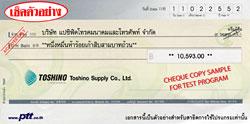 โปรแกรมพิมพ์เช็ค : ตัวอย่างเช็ค ธนาคารกสิกรไทย
