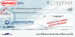 โปรแกรมพิมพ์เช็ค : ตัวอย่างเช็ค ธนาคารกรุงไทย