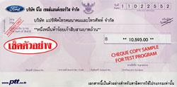 โปรแกรมพิมพ์เช็ค : ตัวอย่างเช็ค ธนาคารไทยพาณิชย์