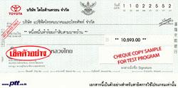 โปรแกรมพิมพ์เช็ค : ตัวอย่างเช็ค ธนาคารนครหลวงไทย