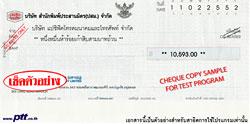 โปรแกรมพิมพ์เช็ค : ตัวอย่างเช็ค ธนาคารธหารไทย