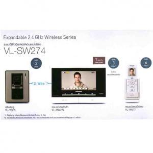 VL-SW274BX  Wireless Model set (VL-MW274BX +VL-V522L + VL-W617)  ระบบวีดีโออินเตอร์คอม