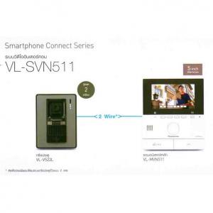 VL-SVN511BX  Smart phone model set  (VL-MVN511BX +VL-V522)  ระบบวีดีโออินเตอร์คอม