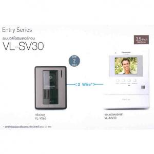 VL-SV30 ระบบวีดีโออินเตอร์คอม VL-SV30BX  Standard Model Set (VL-MV30 +VL-V566)